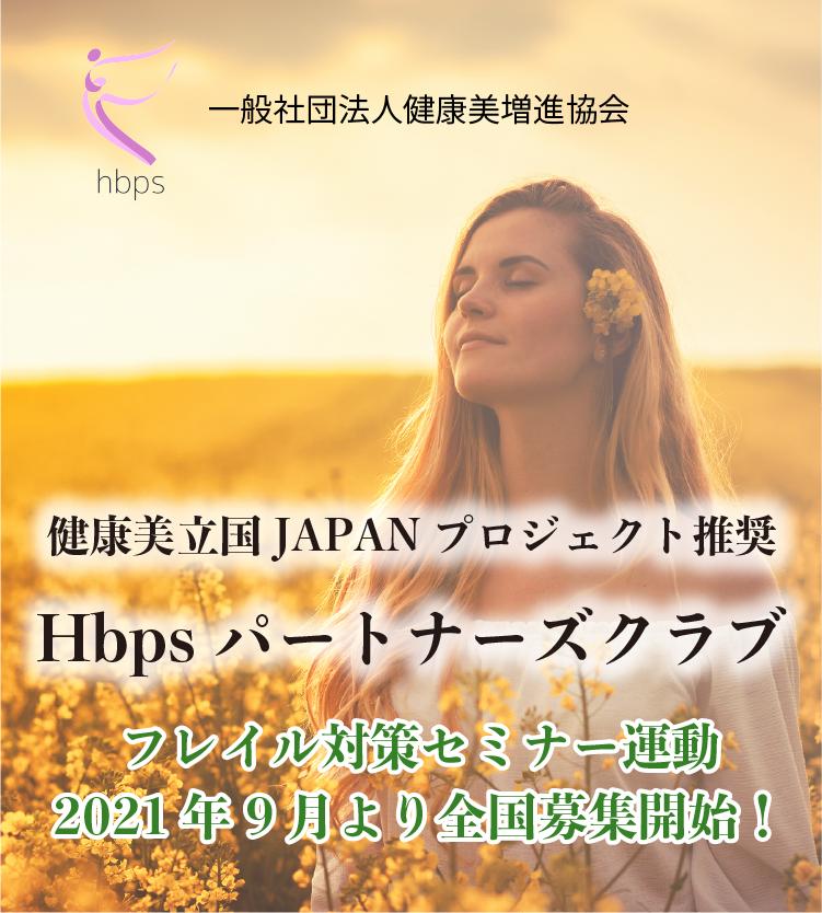 健康美立国JAPANプロジェクトHbpsパートナーズクラブ
